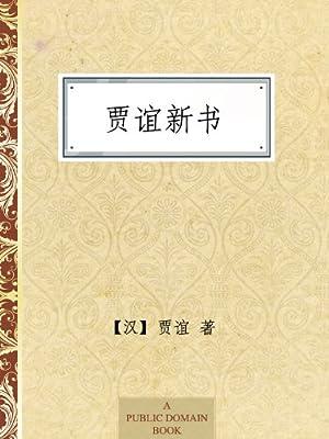 贾谊新书.pdf
