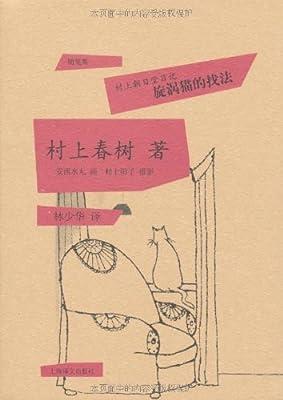 旋涡猫的找法:村上朝日堂日记.pdf
