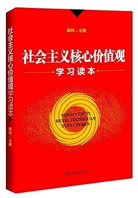 社会主义核心价值观学习读本.pdf