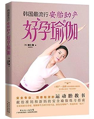 韩国最流行安胎助产好孕瑜伽.pdf