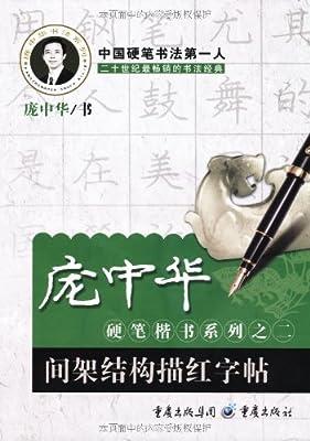 庞中华硬笔楷书系列之2:间架结构描红字帖.pdf