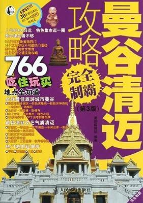 曼谷清迈攻略完全制霸.pdf