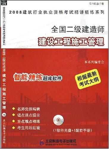 全国二级建造师建设工程施工管理 附光盘1张图片