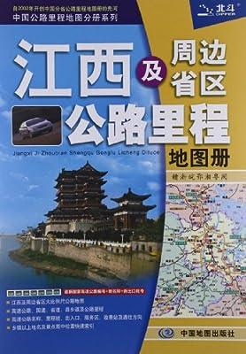 江西及周边省区公路里程地图册.pdf