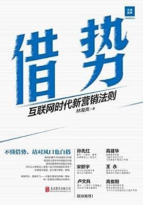 借势:互联网时代新营销法则.pdf