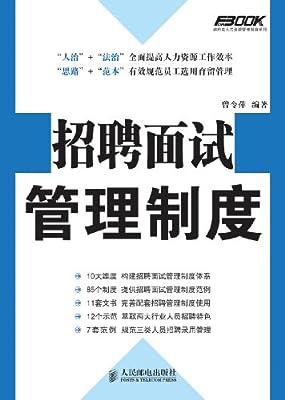 招聘面试管理制度.pdf