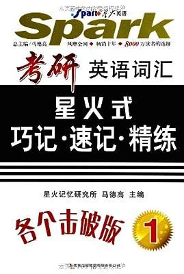 星火英语:考研英语词汇星火式巧记•速记•精练.pdf