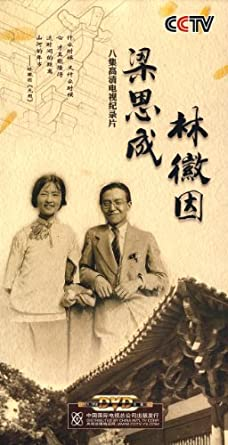 梁思成 林徽因(4dvd)图片