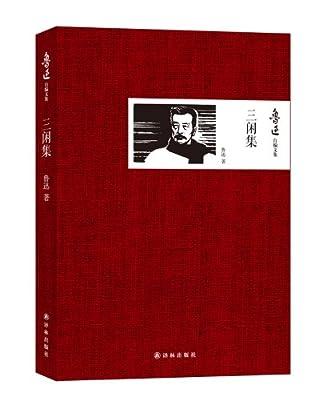 鲁迅自编文集:三闲集.pdf