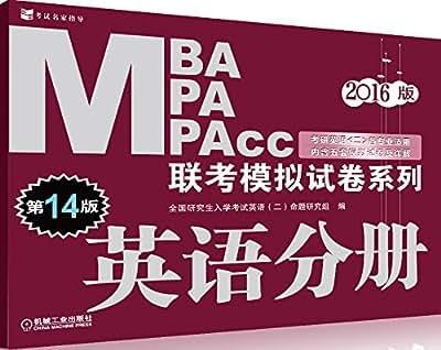 2016MBA MPA MPAcc联考模拟试卷系列 英语分册 第14版.pdf