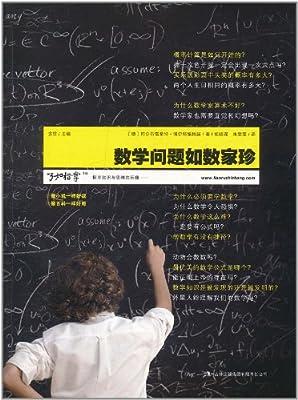 了如指掌:数学问题如数家珍.pdf
