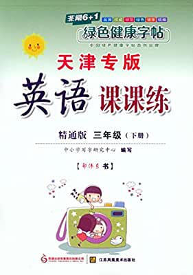 英语课课练:三年级天津专版.pdf