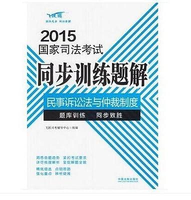 飞跃版 2015国家司法考试同步训练题解 民事诉讼法与仲裁制度 中国法制出版社.pdf