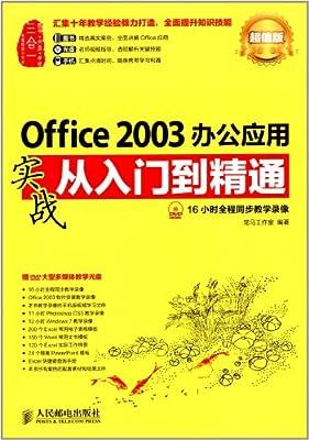 Office 2003办公应用实战从入门到精通.pdf