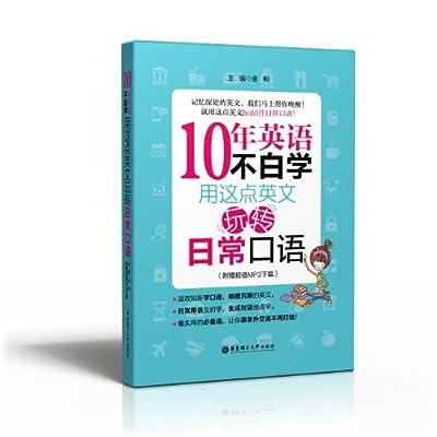10年英语不白学:用这点英文玩转日常口语.pdf