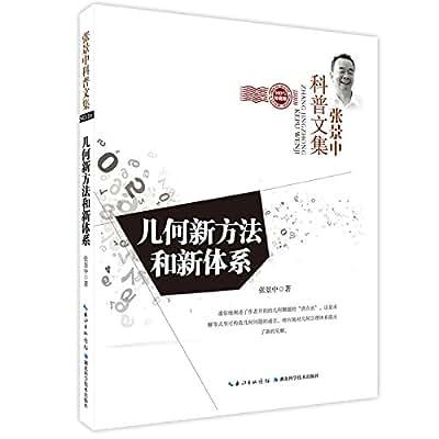 几何新方法和新体系.pdf