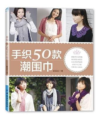手织50款潮围巾.pdf