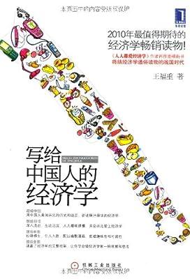 写给中国人的经济学.pdf