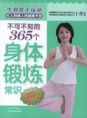 不可不知的365个身体锻炼常识.pdf