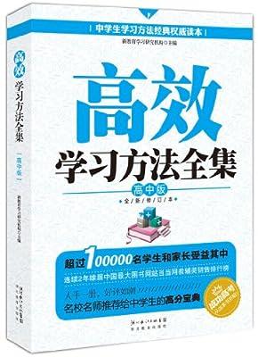 高效学习方法全集:高中版.pdf