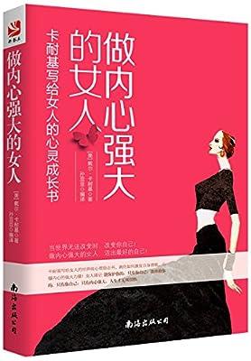 做内心强大的女人:卡耐基写给女人的心灵成长书.pdf