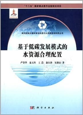 基于低碳发展模式的水资源合理配置.pdf