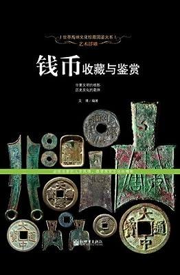 世界高端文化珍藏图鉴大系•艺术浮雕:钱币收藏与鉴赏.pdf