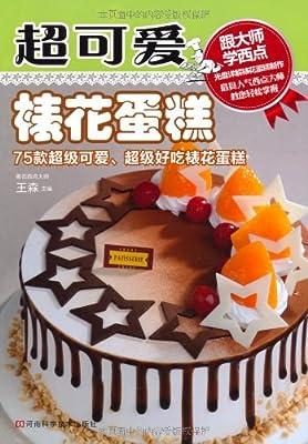 超可爱裱花蛋糕.pdf