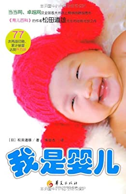 我是婴儿.pdf