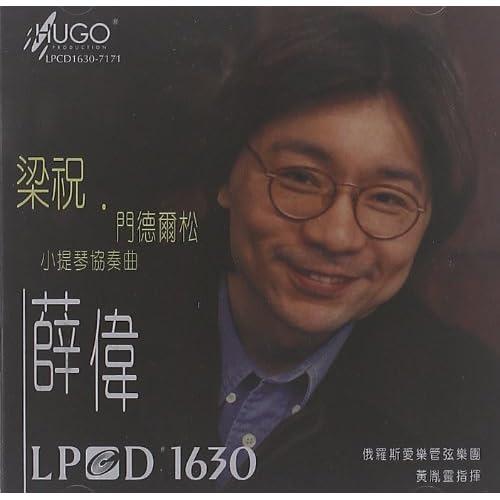 薛伟梁祝门德尔松小提琴协奏曲(cd)