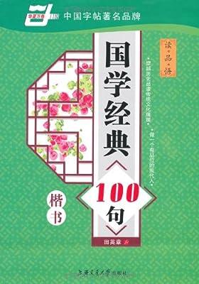 国学经典100句.pdf