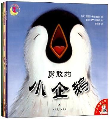 小老虎童书馆•大个子系列:爱打嗝的大熊+勇敢的小企鹅+不那么可怕的巨牛怪.pdf