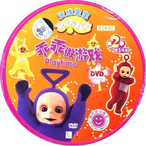 天线宝宝 乖乖做游戏 DVD 中英文双语版图片