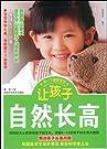 让孩子自然长高.pdf