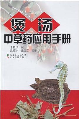 煲汤中草药应用手册.pdf