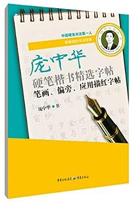 庞中华硬笔楷书精选字帖:笔画、偏旁、应用描红字帖.pdf