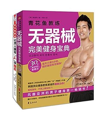 青花鱼教练完美健身宝典:无器械+