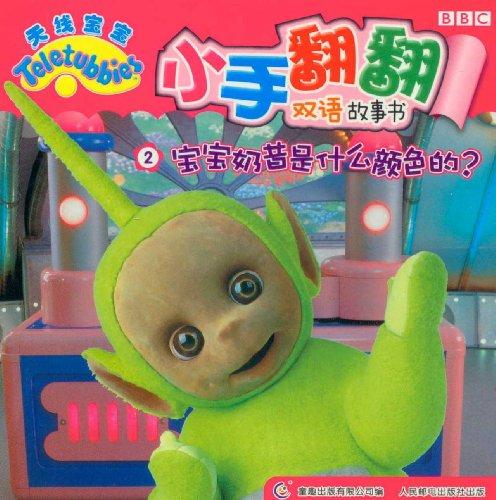 天线宝宝小手翻翻双语故事书2:宝宝奶昔是什么颜色的?