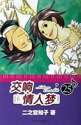 99畅销文库:交响情人梦25.pdf