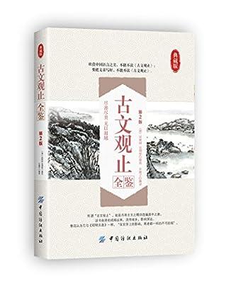 古文观止全鉴.pdf