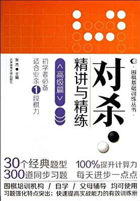 围棋基础训练丛书:对杀精讲与精练.pdf