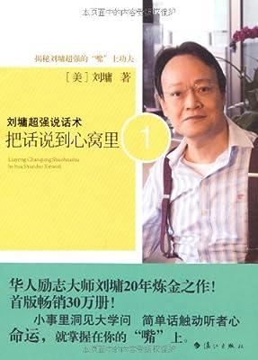 刘墉超强说话术:把话说到心窝里1.pdf
