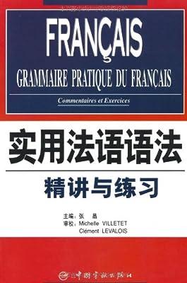 实用法语语法精讲与练习.pdf