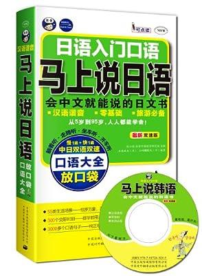 日语口语入门·马上说日语口语大全:会中文就能说的日文书.pdf
