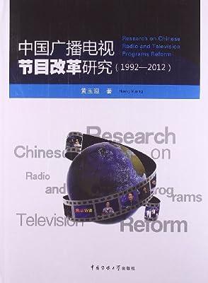 中国广播电视节目改革研究.pdf