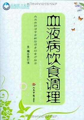 血液病防治专家献给读者的食疗指南:血液病饮食调理.pdf