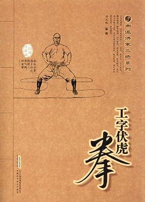 工字伏虎拳.pdf