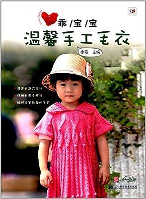 乖宝宝温馨手工毛衣.pdf