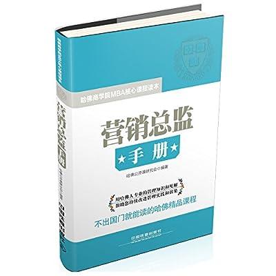 营销总监手册.pdf
