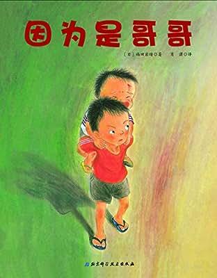 因为是哥哥·日本精选儿童成长绘本系列.pdf